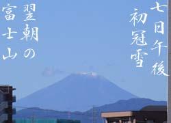 06_1026_mt_fuji.jpg