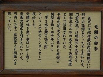 08_0827_ryuzu2.jpg